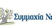 Συμμαχία Νέων logo
